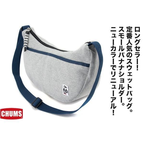 チャムス CHUMS スモールバナナショルダー スウェット|2m50cm|08