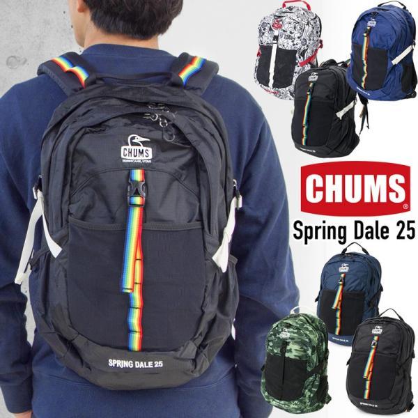 チャムス リュック スプリングデール 25 II CHUMS|2m50cm