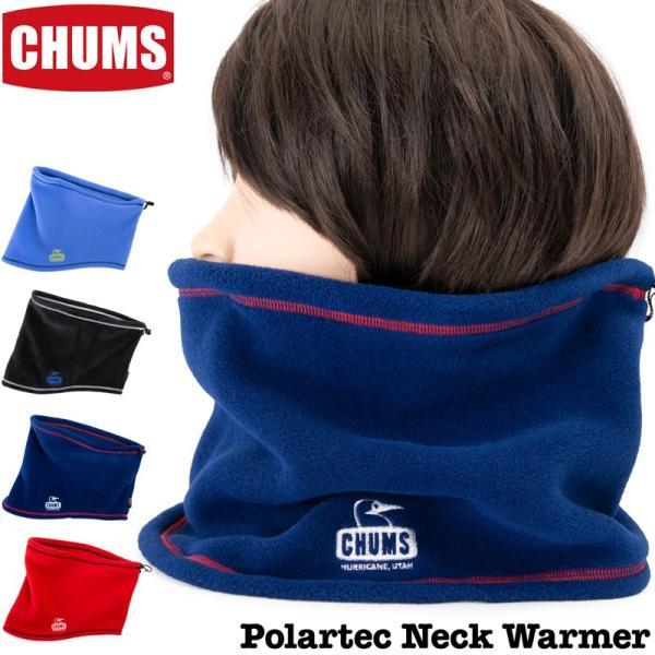 CHUMS チャムス Polartec Neck Warmer ポーラテック ネックウォーマー|2m50cm