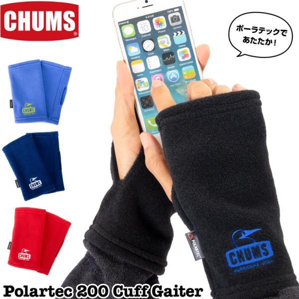 CHUMS チャムス 手袋 Polartec 200 Cuff Gaiter ポーラテック200 カフゲイター|2m50cm