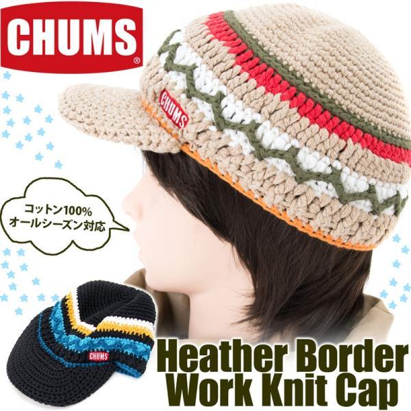 チャムス CHUMS ヘザーボーダーワークニットキャップ Heather Border Work Knit Cap|2m50cm