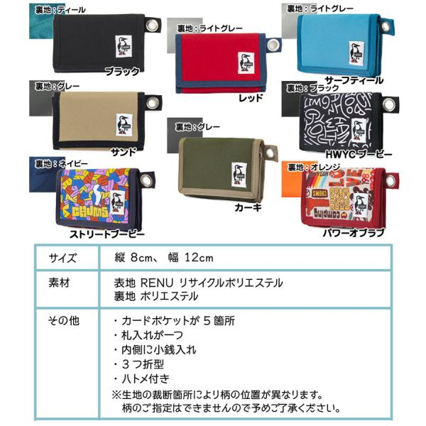 CHUMS チャムス 財布 エコ スモール ウォレット Eco Small Wallet|2m50cm|11