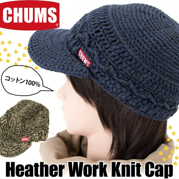 チャムス CHUMS ヘザーワークニットキャップ|2m50cm