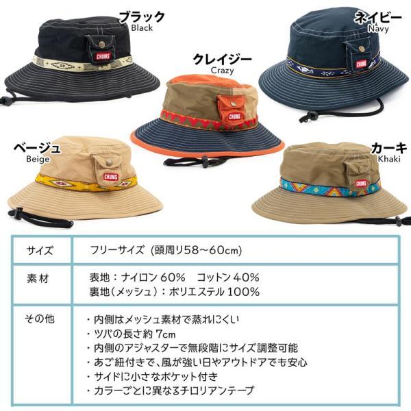CHUMS チャムス 帽子 Fes Hat フェスハット 2m50cm 12