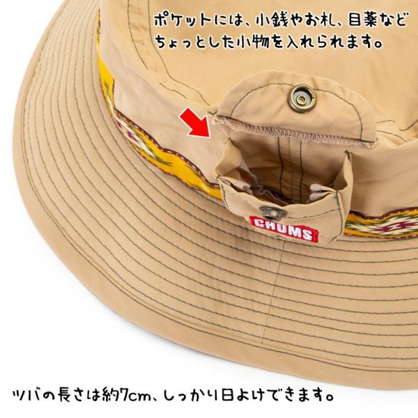 チャムス CHUMS Fes Hat フェスハット|2m50cm|08