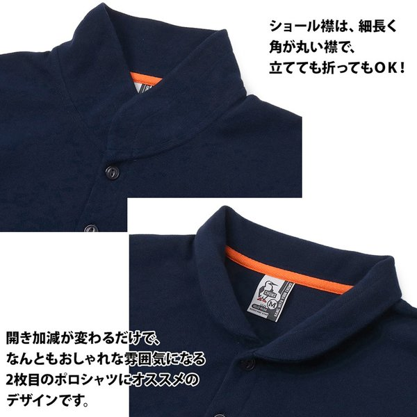 CHUMS チャムス Booby Shawl Polo Shirt ブービー ショール ポロシャツ|2m50cm|09