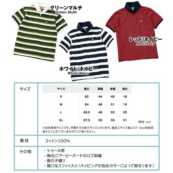 CHUMS チャムス ポロシャツ Booby Border Shawl Polo Shirt ブービー ボーダー ショール 2m50cm 07