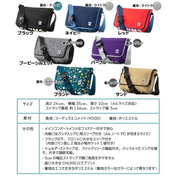 CHUMS チャムス メッセンジャーバッグ Eco CHUMS Messenger Bag エコ|2m50cm|18