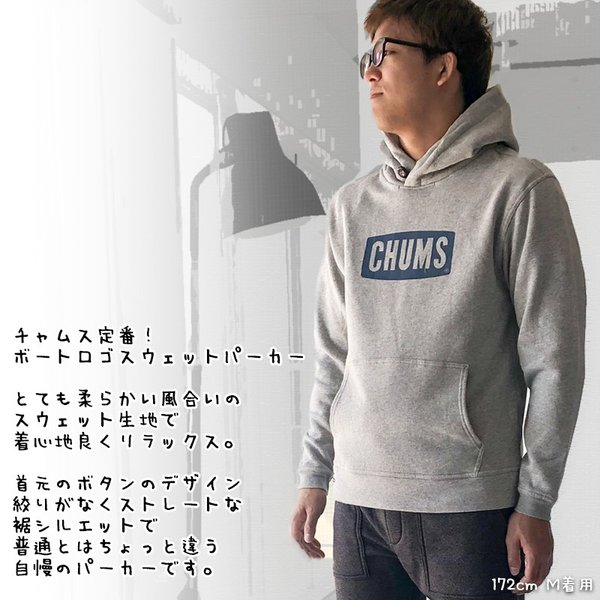 CHUMS チャムス パーカー Logo Pull Over Parka|2m50cm|09