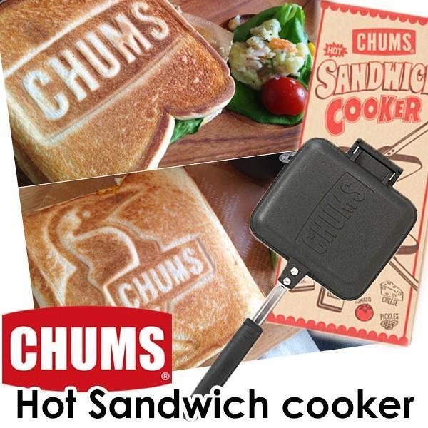 チャムス CHUMS ホットサンド メーカー Hot Sandwich Cooker|2m50cm