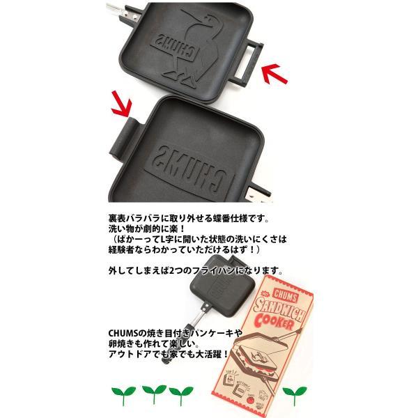 チャムス CHUMS ホットサンド メーカー Hot Sandwich Cooker|2m50cm|03