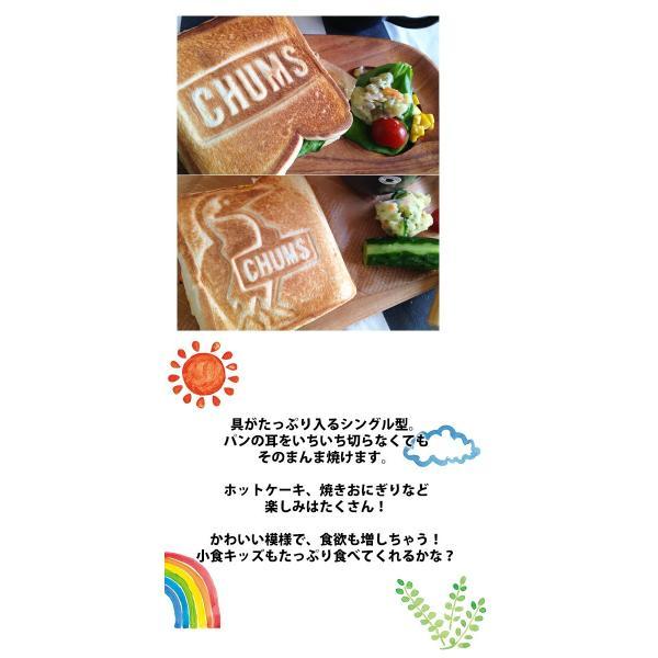チャムス CHUMS ホットサンド メーカー Hot Sandwich Cooker|2m50cm|04