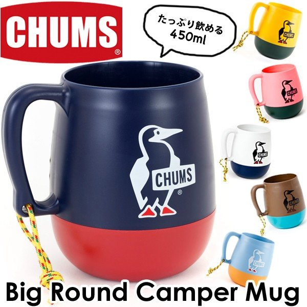 CHUMS チャムス Big Round Camper Mug|2m50cm