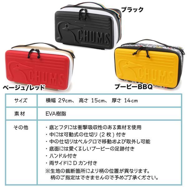 ハードケース CHUMS チャムス Booby Multi Hard Case M|2m50cm|08