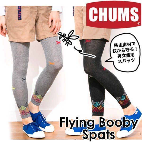 CHUMS チャムス スパッツ 防虫加工 Flying Booby Spats|2m50cm