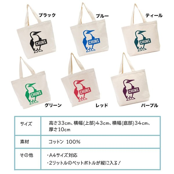 CHUMS チャムス トートバッグ ブービーキャンバストート booby canvas tote|2m50cm|11