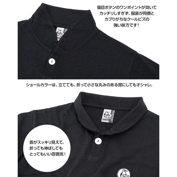 CHUMS チャムス Wappen Shawl Polo Shirt ワッペン ショール ポロシャツ 2m50cm 08
