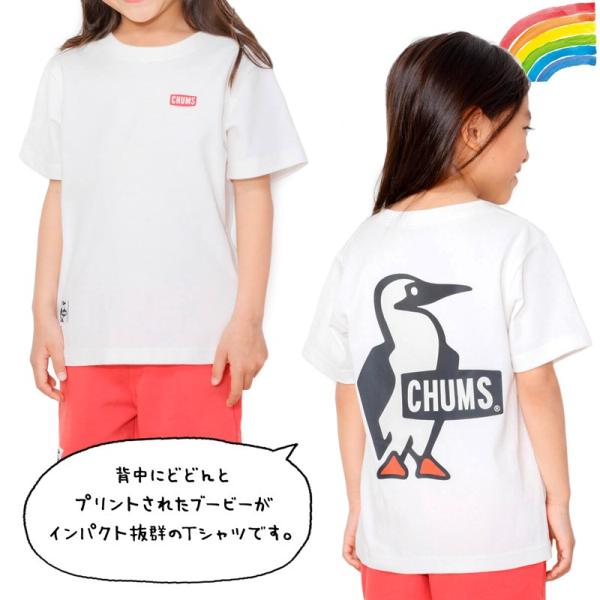 CHUMS チャムス キッズ Tシャツ Kid's Booby Logo T-Shirt|2m50cm|03