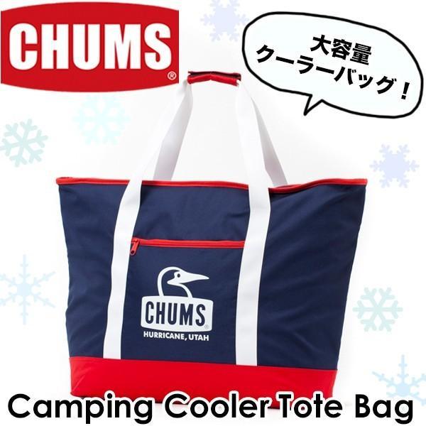 チャムス CHUMS クーラーバッグ Camping Cooler Tote Bag|2m50cm