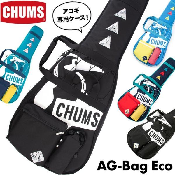 チャムス CHUMS アコギバッグエコ AG-Bag Eco|2m50cm