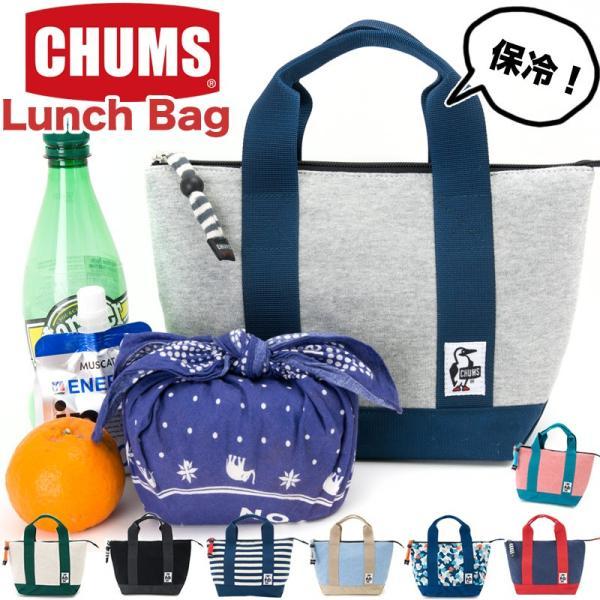 チャムス CHUMS ランチバッグ 保冷|2m50cm
