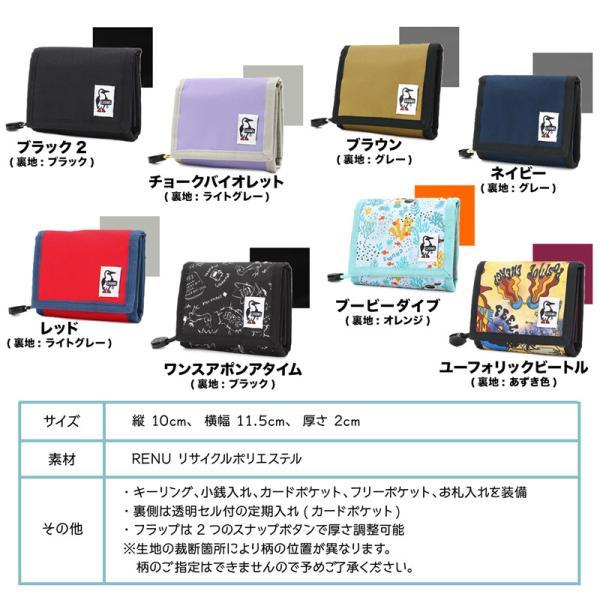 CHUMS チャムス 財布 エコ マルチ ウォレット Eco Multi Wallet|2m50cm|07