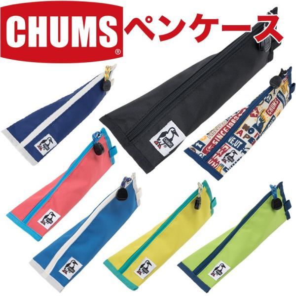 チャムス CHUMS エコ ペンケース|2m50cm