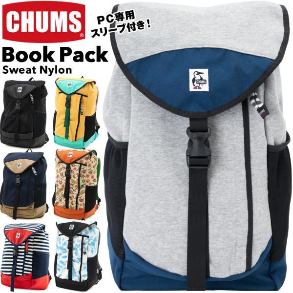 チャムス CHUMS デイパック ブックパック Book pack|2m50cm