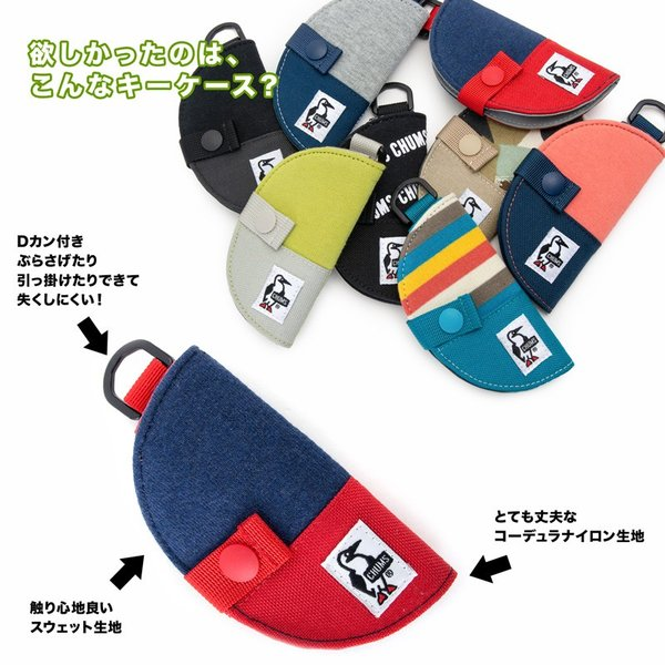 チャムス CHUMS Half-moon Key Case|2m50cm|02
