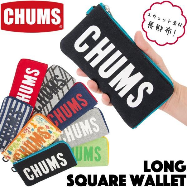 チャムス CHUMS 財布 ロングスクエア ウォレット スウェット 2m50cm