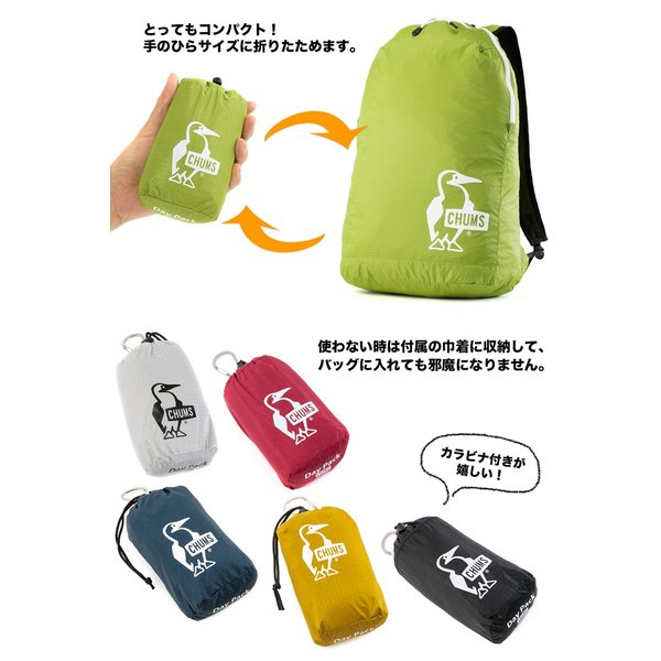 チャムス CHUMS パッカブルデイパック Packable Day Pack|2m50cm|02