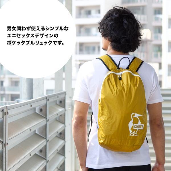 チャムス CHUMS パッカブルデイパック Packable Day Pack|2m50cm|06