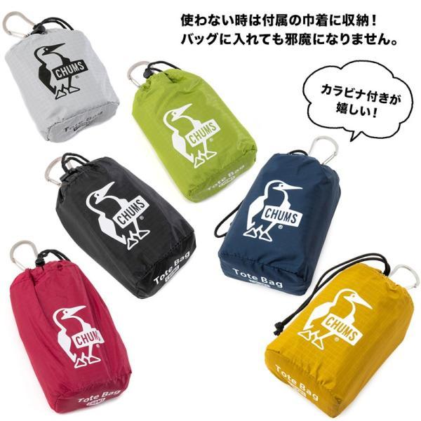 チャムス CHUMS パッカブルトートバッグ Packable Tote Bag|2m50cm|03
