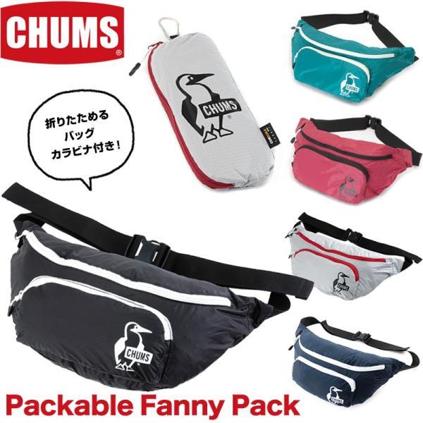 チャムス CHUMS Packable Fanny Pack パッカブル ファニーパック|2m50cm