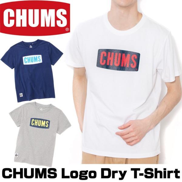 CHUMS チャムス Logo Dry T-Shirt ロゴドライTシャツ|2m50cm