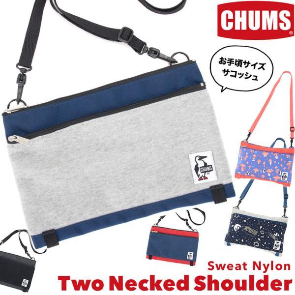 CHUMS チャムス サコッシュ 2Necked Shoulder ツーネックド ショルダー スウェットナイロン|2m50cm