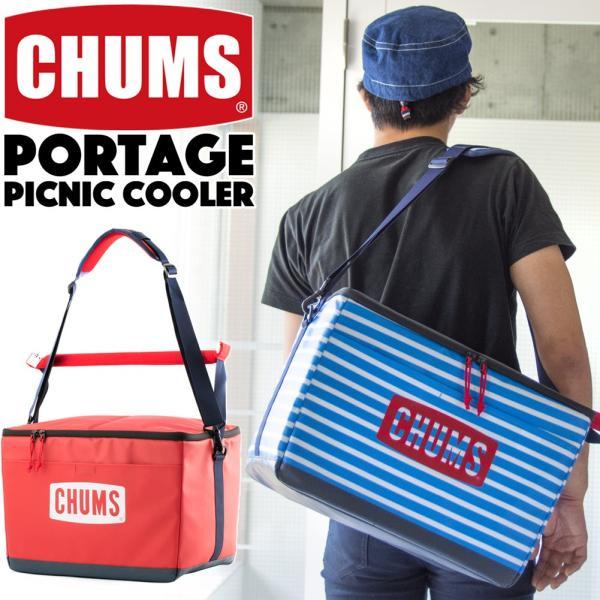 CHUMS Portage Picnic Cooler ポーテージピクニッククーラー|2m50cm