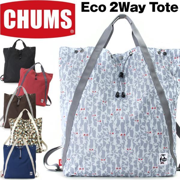 チャムス CHUMS エコ ツーウェイ トート Eco 2Way Tote 2m50cm