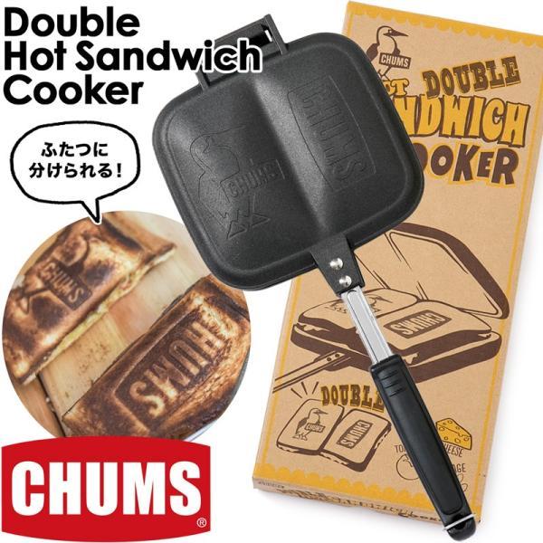 チャムス CHUMS ダブル ホットサンド メーカー Double Hot Sandwich Cooker|2m50cm