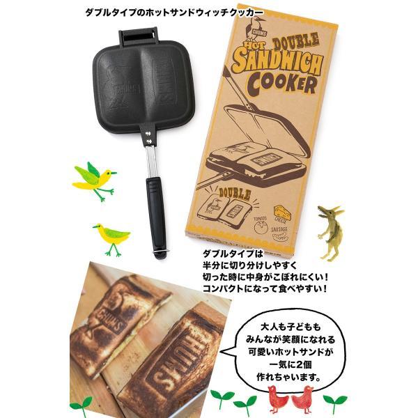 チャムス CHUMS ダブル ホットサンド メーカー Double Hot Sandwich Cooker|2m50cm|02