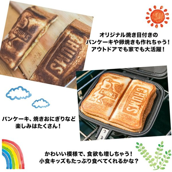 チャムス CHUMS ダブル ホットサンド メーカー Double Hot Sandwich Cooker|2m50cm|06