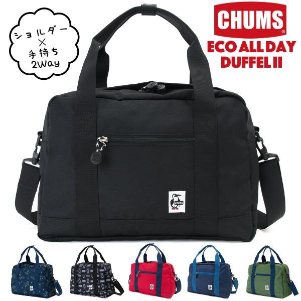 チャムス CHUMS エコ オールデイダッフル II|2m50cm