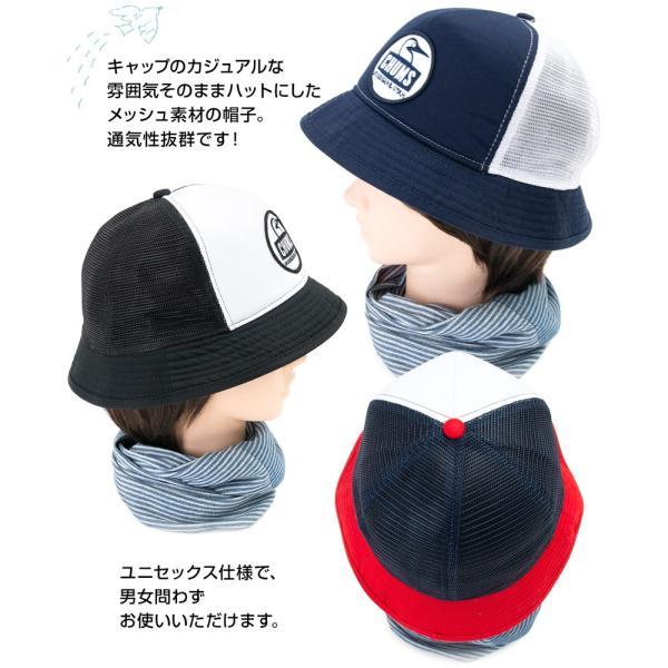 チャムス CHUMS Booby Face Mesh Hat ブービーフェイス メッシュハット|2m50cm|08