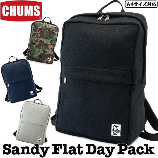 チャムス CHUMS デイパック Sandy Flat Day Pack サンディーフラットデイパック|2m50cm