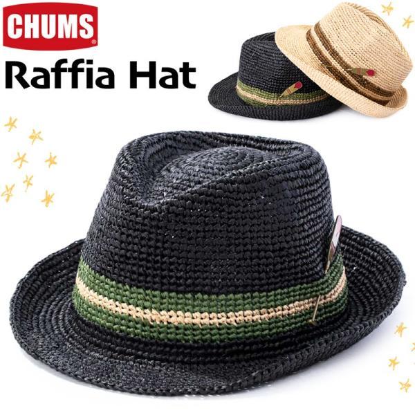 チャムス CHUMS Raffia Hat ラフィアハット|2m50cm