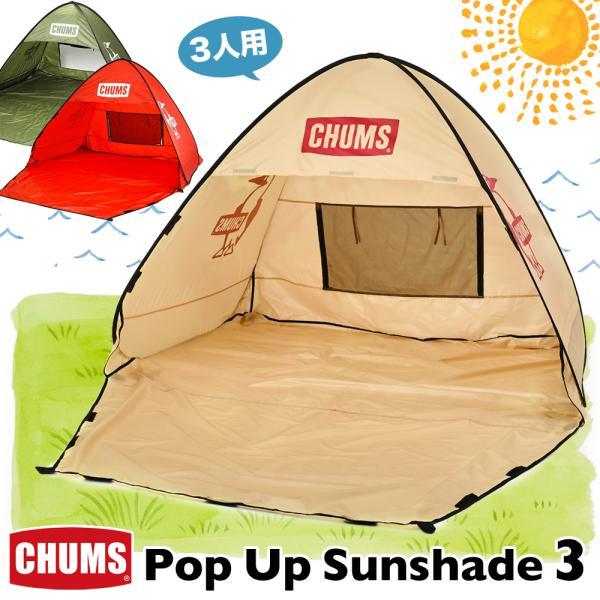 CHUMS チャムス ポップアップ サンシェード 3人用 Pop Up Sunshade 3|2m50cm