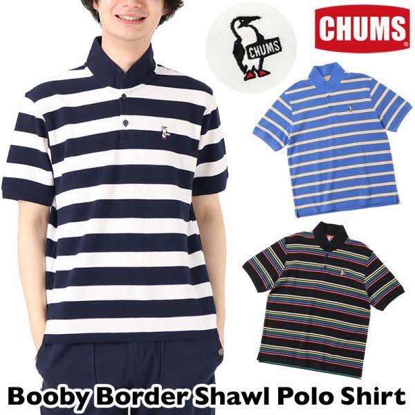 CHUMS チャムス Booby Border Shawl Polo Shirt ブービー ボーダー ショール ポロシャツ|2m50cm