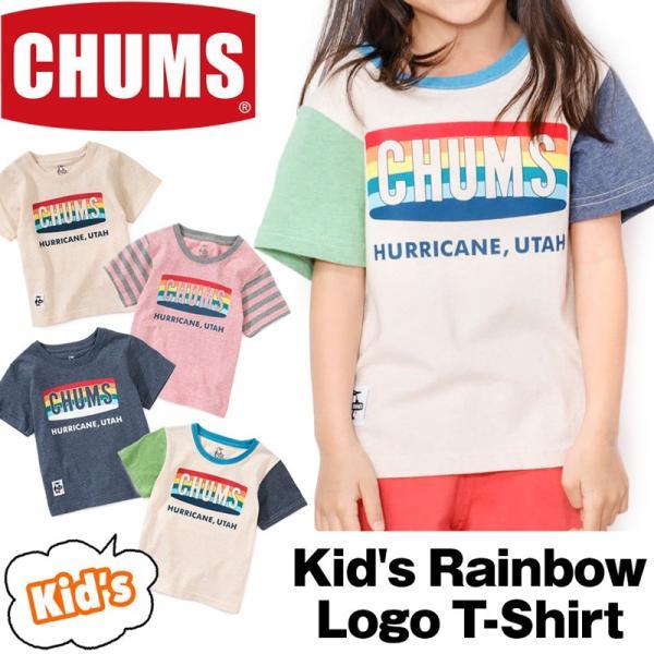 CHUMS チャムス キッズ Tシャツ Kid's Rainbow Logo T-Shirt|2m50cm