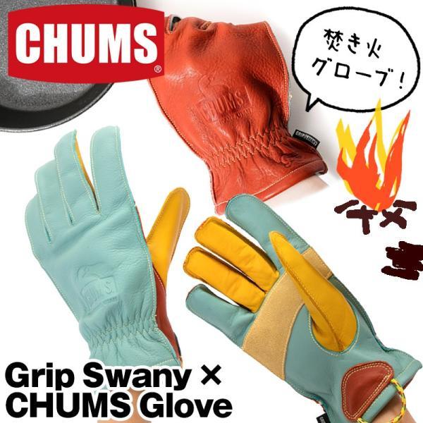 チャムス CHUMS Grip Swany×CHUMS Glove 焚き火グローブ|2m50cm
