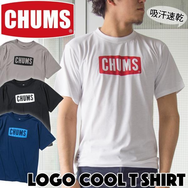 CHUMS Logo Cool T-Shirt チャムス ロゴクール Tシャツ|2m50cm